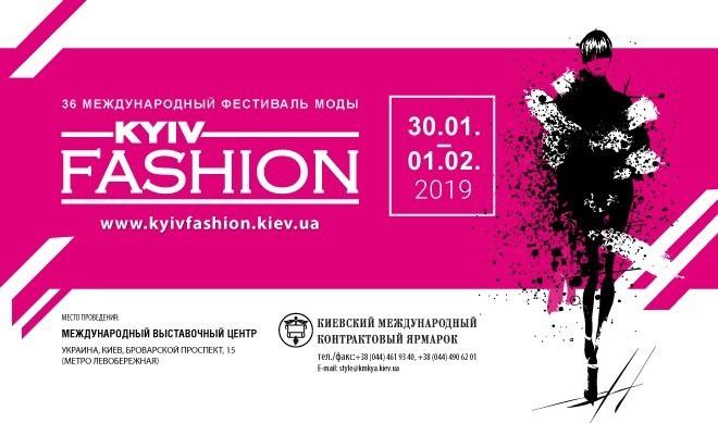 Kyiv Fashion завершен!