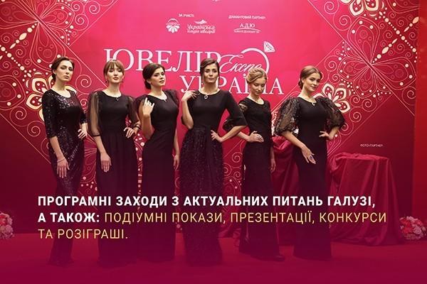 Ювелір Експо Україна