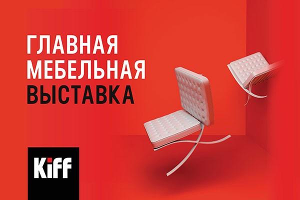 KIFF — КИЕВСКИЙ МЕЖДУНАРОДНЫЙ МЕБЕЛЬНЫЙ ФОРУМ 2021