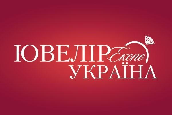 Ювелир Экспо Украина (осень)