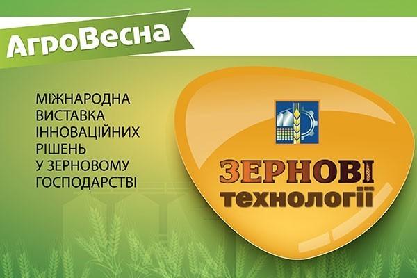 Зернові технології