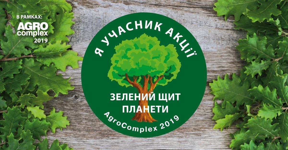Команда AgroComplex 2019 запустила соціальну акцію «Зелений щит планети». Долучайтеся!