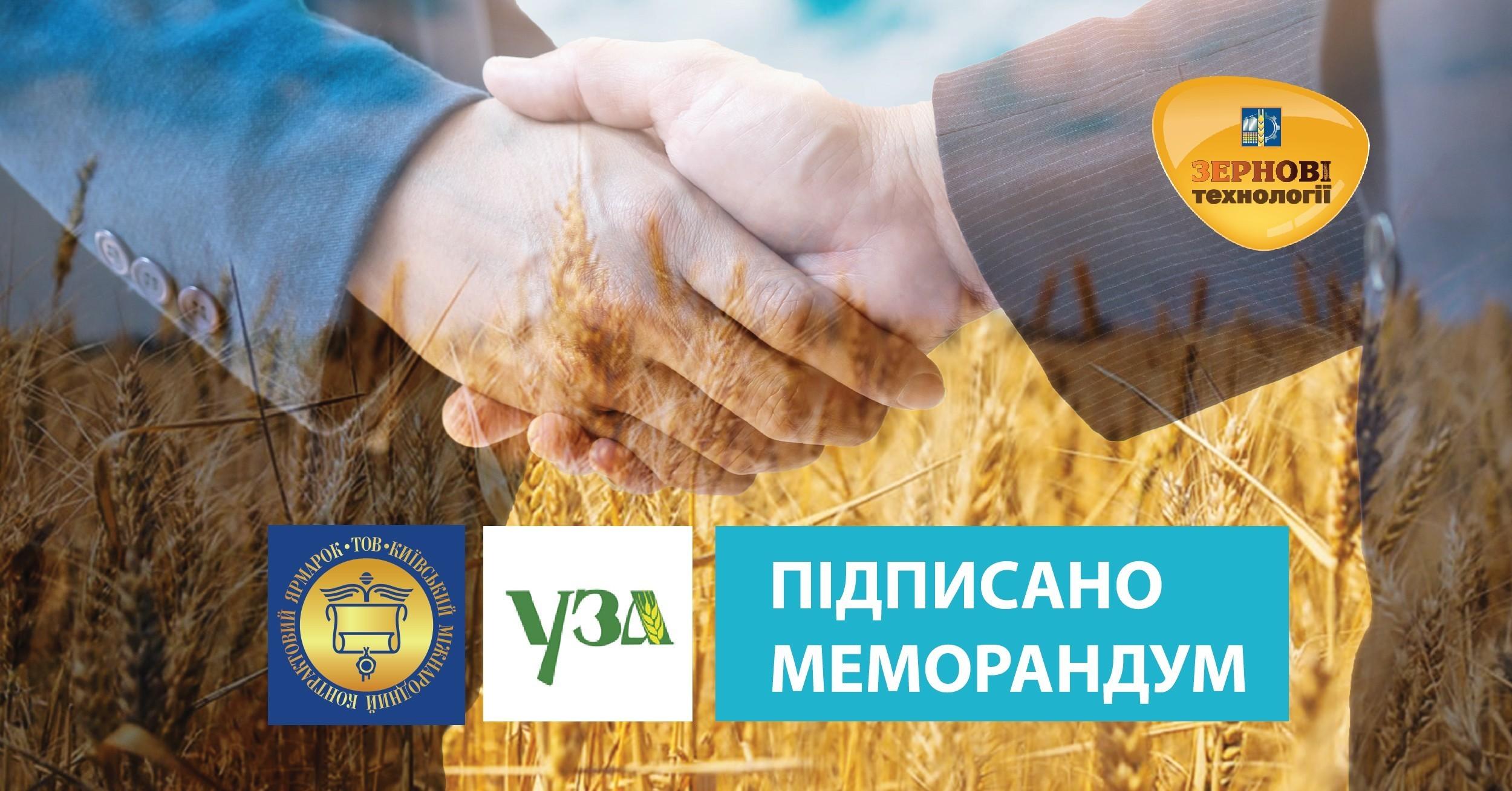 Київський міжнародний контрактовий ярмарок підписав меморандум про співпрацю з Українською зерновою асоціацією!