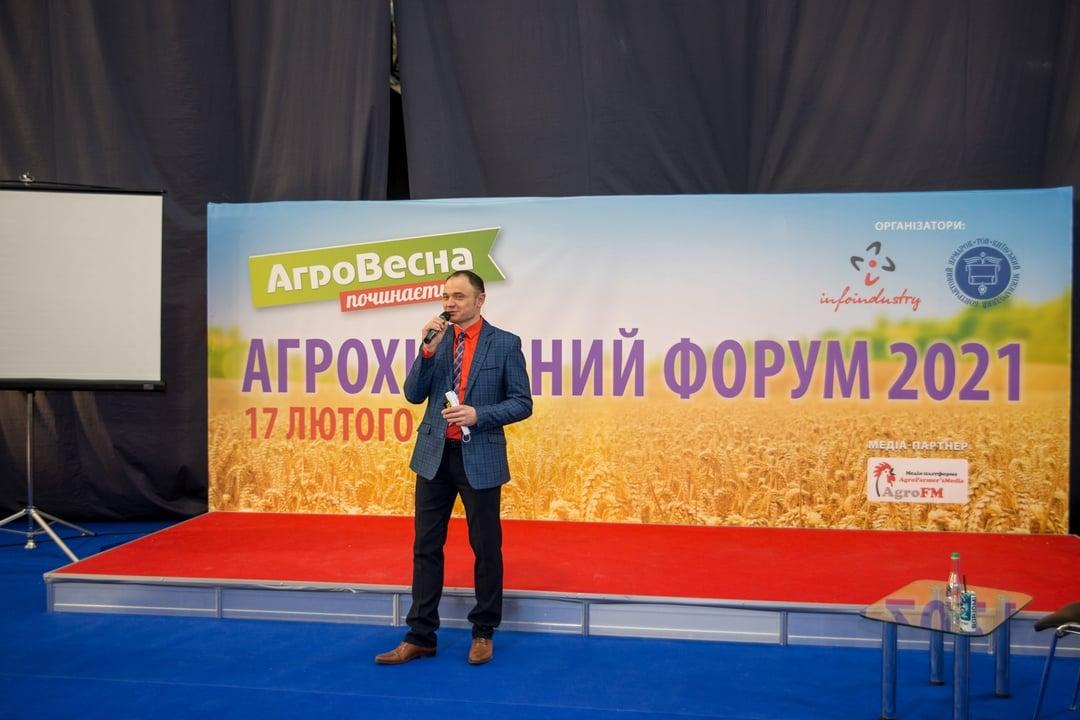 17 лютого в рамках ділової програми Агро Весна 2021 відбувся Агрохімічний форум 2021